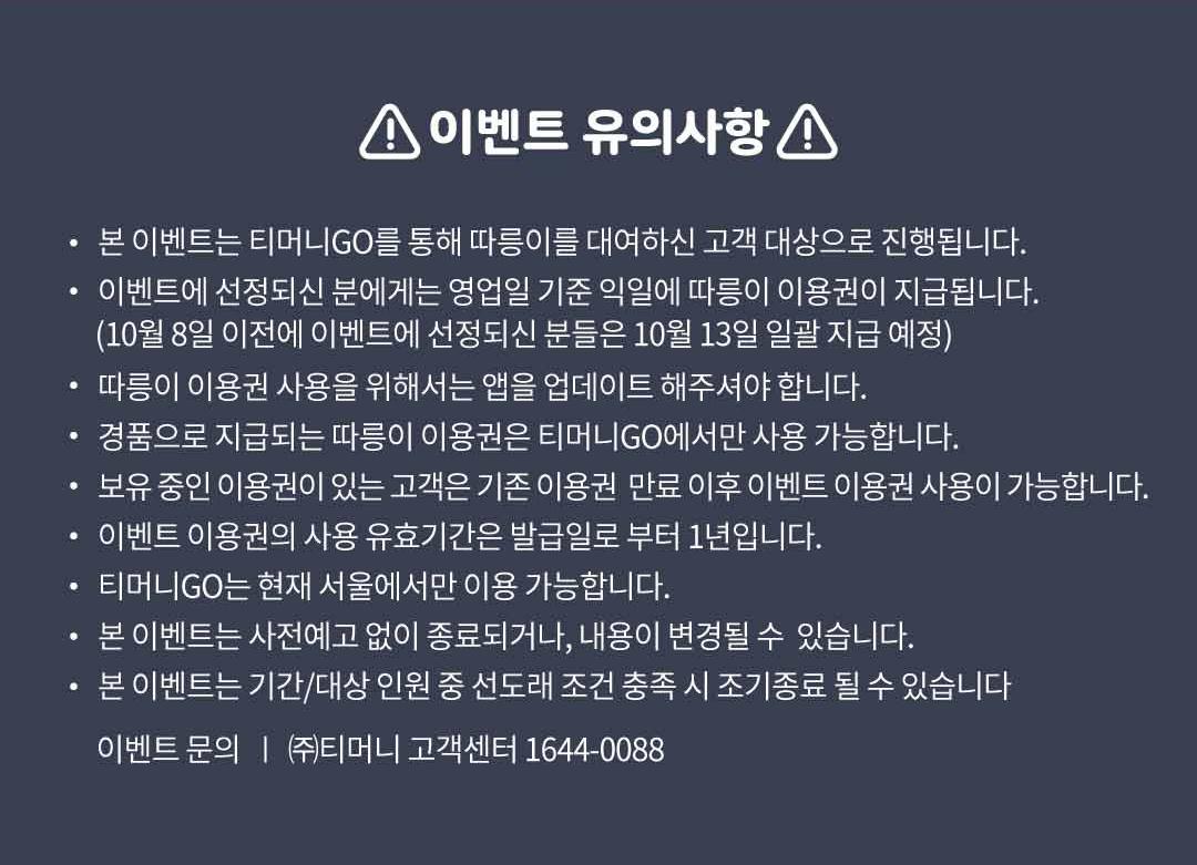 한 달간 무제한 공짜 - 티머니GO로 따릉이 대여 시