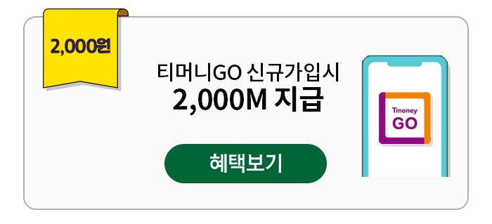 최대 30,000원 혜택 - 티머니GO 이용시