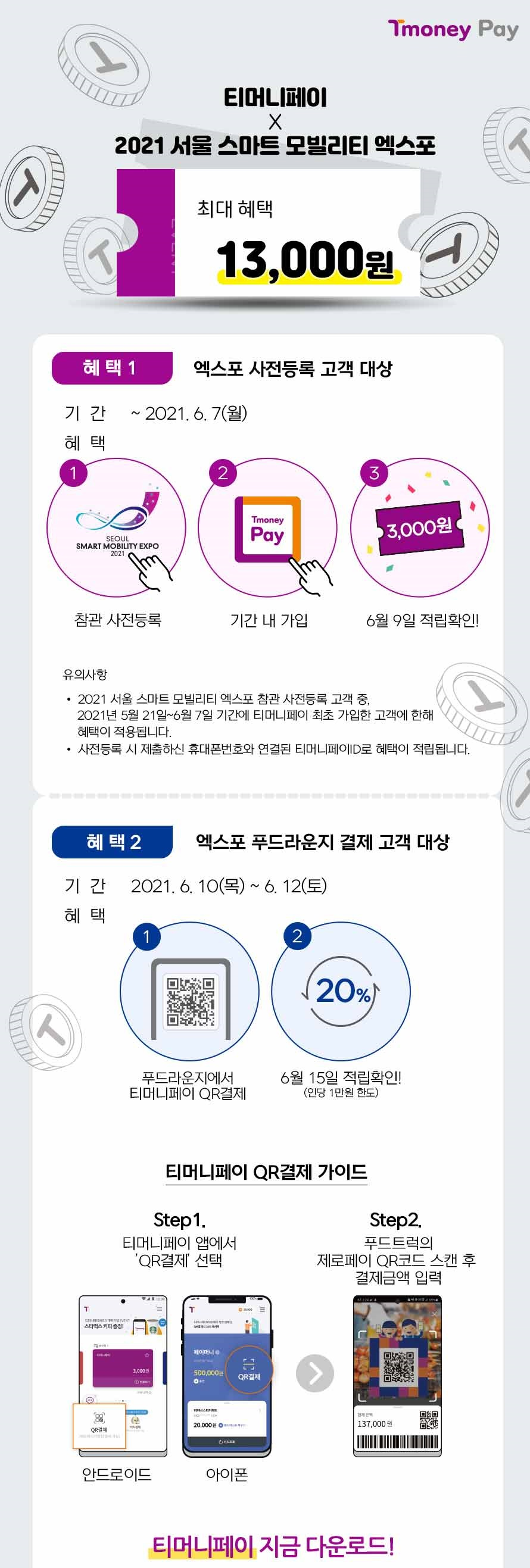 최대 13,000원 헤택 - 티머니페이X 2021 서울 스마트 모빌리티 엑스포 이벤트