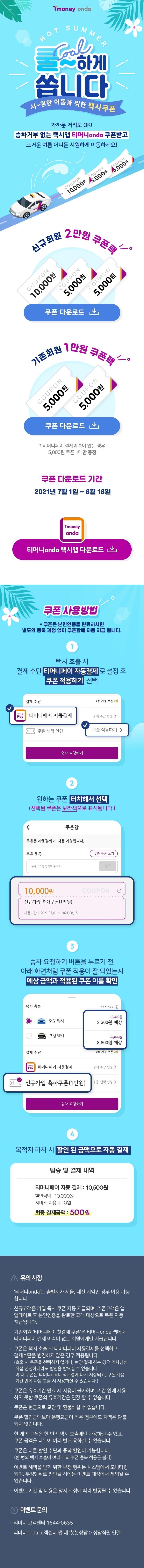최대 2만원 쿠폰팩 - 티머니onda 신규 가입 or 앱 업데이트 시